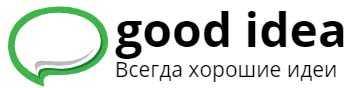 Хорошие идеи